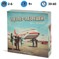 Взлет разрешен! (Clear for takeoff)