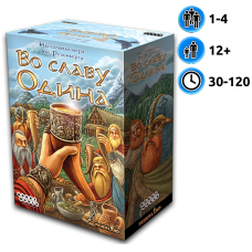 Во славу Одина (A feast of Odin)
